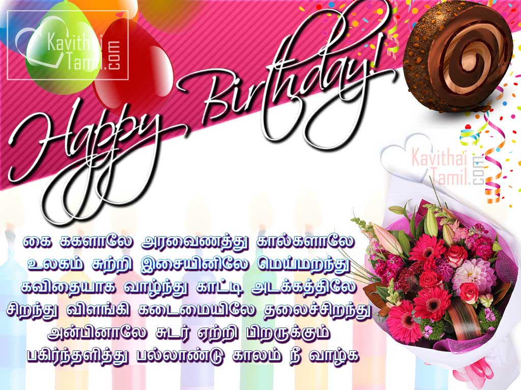 Birthday Wishes Quotes For Brother In Tamil